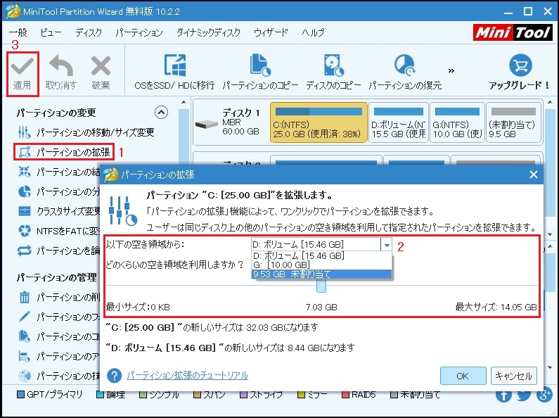 extend partition pw