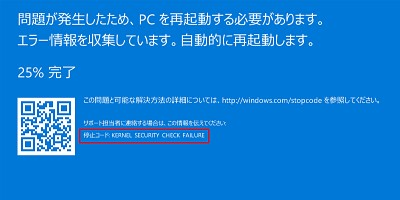 kernel security check failure windows 8 1