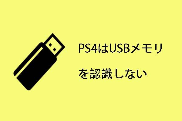 Ps4 usb ストレージ 機器 が 接続 され てい ませ ん