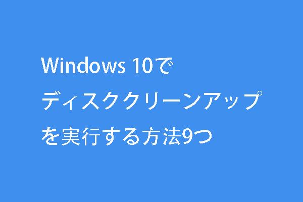 クリーン windows10 ディスク アップ