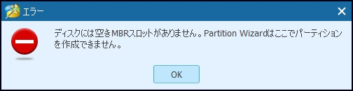 No Free Mbr Slots Partition Wizard