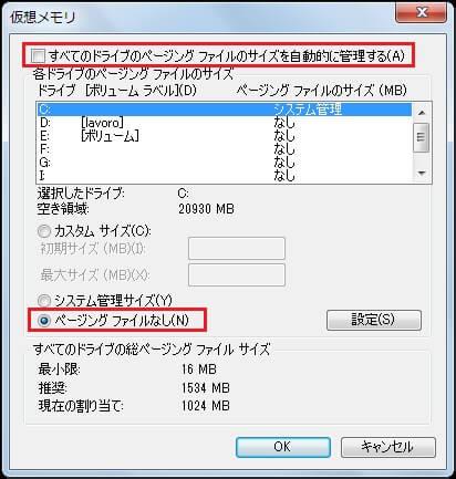 SSD設定と最適化のポイント(Windows 10/8/8.1/7)-10
