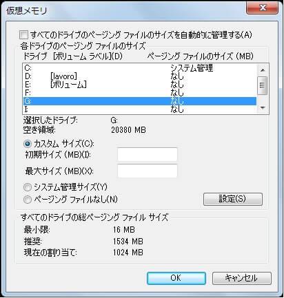 SSD設定と最適化のポイント(Windows 10/8/8.1/7)-11