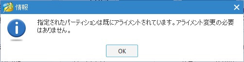 SSD設定と最適化のポイント(Windows 10/8/8.1/7)-2
