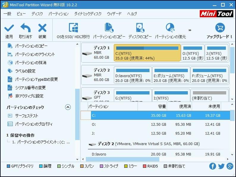 SSD設定と最適化のポイント(Windows 10/8/8.1/7)-3