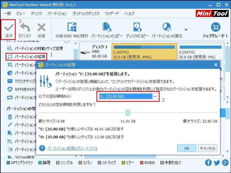 SSD設定と最適化のポイント(Windows 10/8/8.1/7)-4
