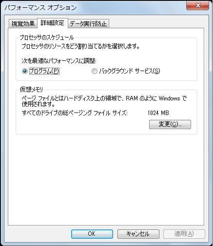 SSD設定と最適化のポイント(Windows 10/8/8.1/7)-9
