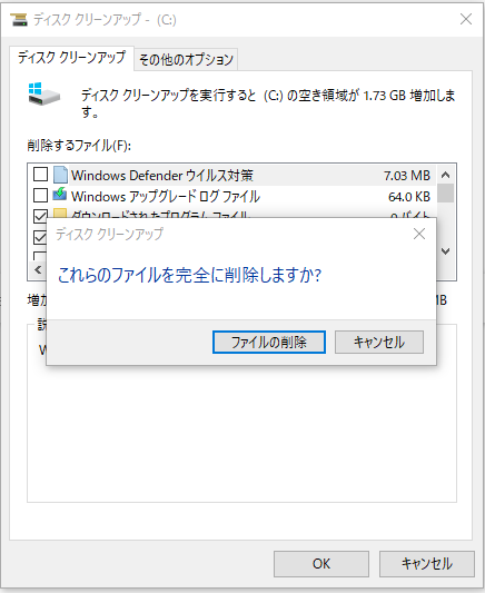 クリーン アップ win10 Windows PCのクリーンアップ手順から実行時の注意点を解説