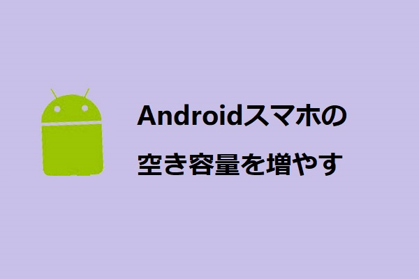 増やす 方法 容量 android