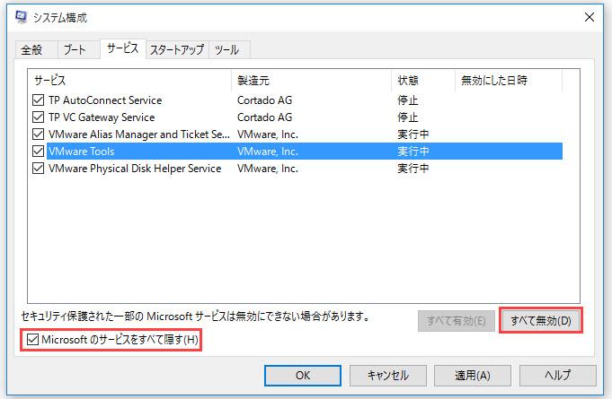 ボリューム シャドウ コピー サービス 解決済み:ボリュームシャドウコピーサービスエラー