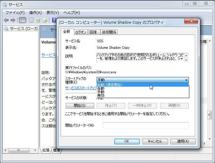 ボリューム シャドウ コピー サービス Windows10でバックアップに失敗します。ボリュームシャドウコピーサー...