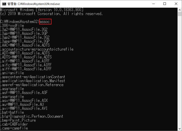 コマンドプロンプト 命令 プログラム中