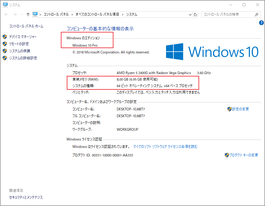 バージョン 確認 windows